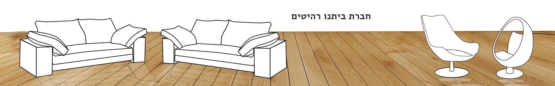 ביתינו רהיטים